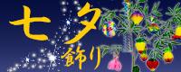 七夕飾り(ペーパーハニカム・でんぐり)