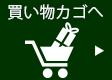 買い物かごへ